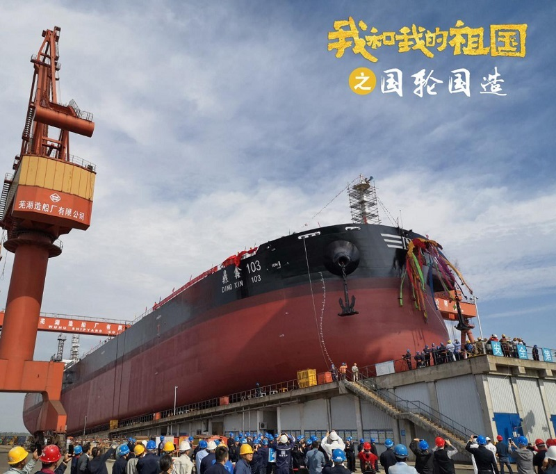 NEWS_WUHU SHIPYARD CO., LTD