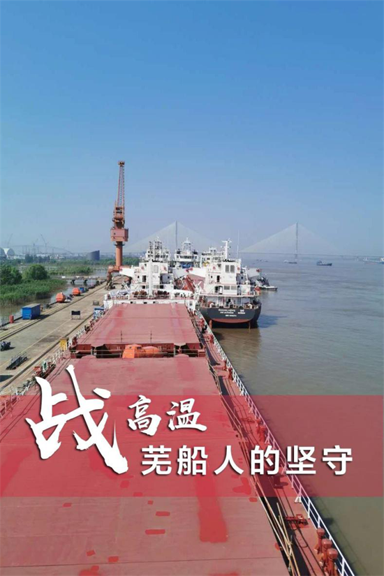 第4页_COMPANY NEWS_NEWS_WUHU SHIPYARD CO., LTD